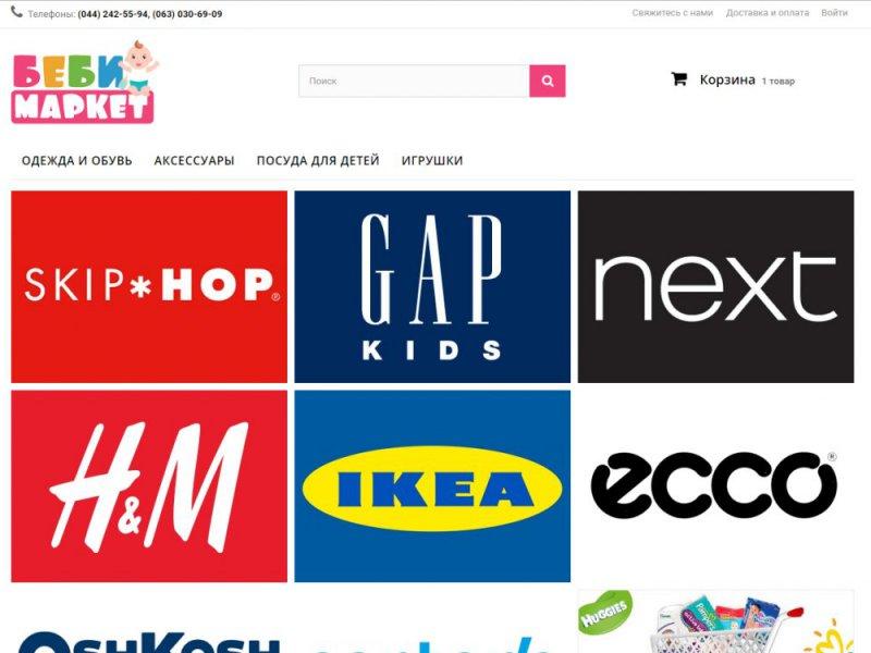 Продаю Интернет Магазин Одежды