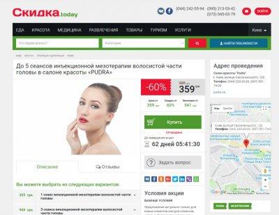 Продам скидочный сайт Skidka.today