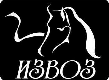 Грузоперевозки ИЗВОЗ по Киеву Области, Грузчики, квартирные переезды