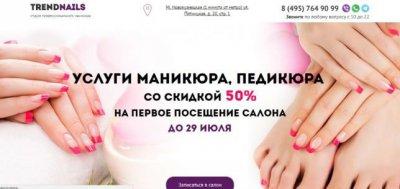 Лендинг Пейдж (Landing Page) сайт под продажи за 2000 грн + обучение