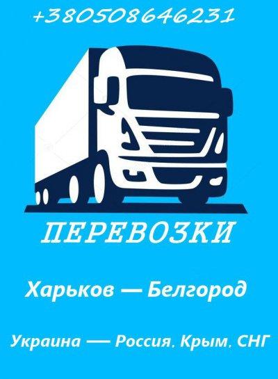 Перевозки Украина - Россия, Крым, страны СНГ