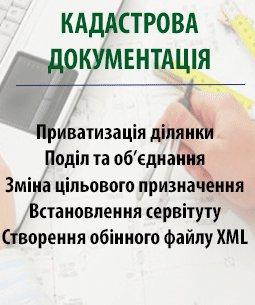 Формування обмінного файлу XML