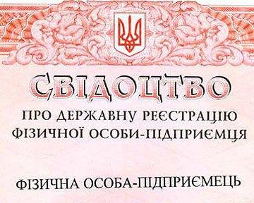 Регистрация предпринимателя СПД, ФОП Киев и Украина на едином налоге.