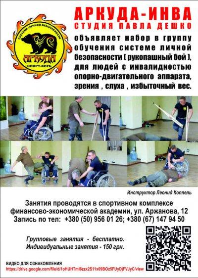 Самооборона для людей с инвалидностью