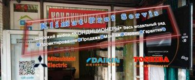 Продажа и сервис кондиционеров
