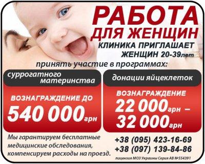 Клиника приглашает к сотрудничеству: суррогатных мам и доноров яйцеклеток
