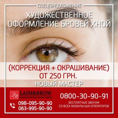 Спецпредложение Художественное оформление бровей хной (коррекция + окрашивание) от 250 грн