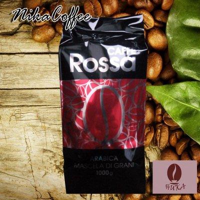 Кофе в зернах Caffe Rossa 1 кг