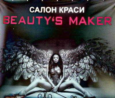 Салон краси Beauty's maker