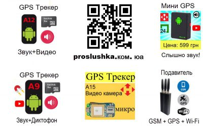 Купить GPS Трекеры от 599 грн, прослушка звука