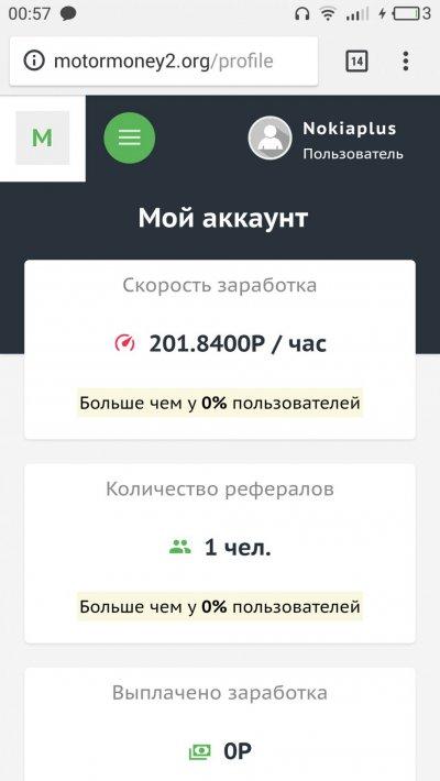 Продаю акаунт Motormoney