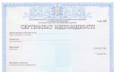 Сертификация автомобиля из Америки и Европы в городе Киеве