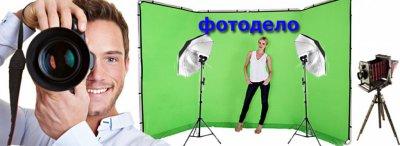 Фотошкола в Николаеве. Курсы фотографов.. Цифровая обработка