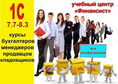 Курсы бухгалтеров,кладовщиков ,менеджеров в Николаеве. 1С – все конфигурации!