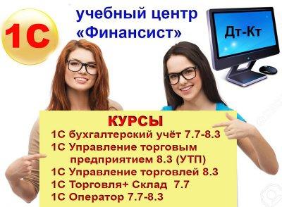 Курсы Бухгалтерский учёт для начинающих в Николаеве