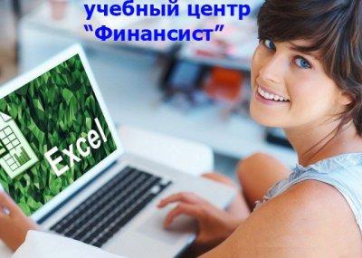 Курсы Excel в Николаеве.