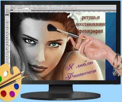 Курсы ретуши, восстановления и реставрации фотографий в Николаеве