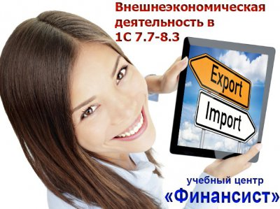 Курсы ВЭД в программе 1С 7.7-8.3 в Николаеве. Экспорт-импорт.