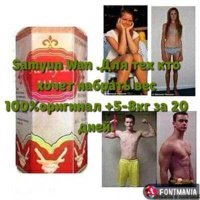 Samyun Wan Самюн Ван+5-8кгза 20 дней