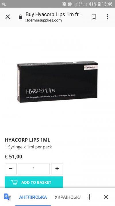 Гиалуроновая кислота HYACORP lips