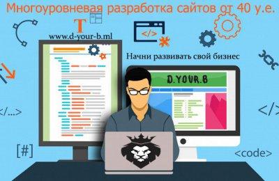 Разработка сайтов/Хайп/Интернет-магазин/Соц. сеть/Любой тип сложности!