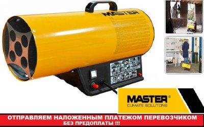 Газовая тепловая пушка (МАСТЕР) Master BLP 17M на 15кВт. Газовый обогреватель на площадь - 150м²
