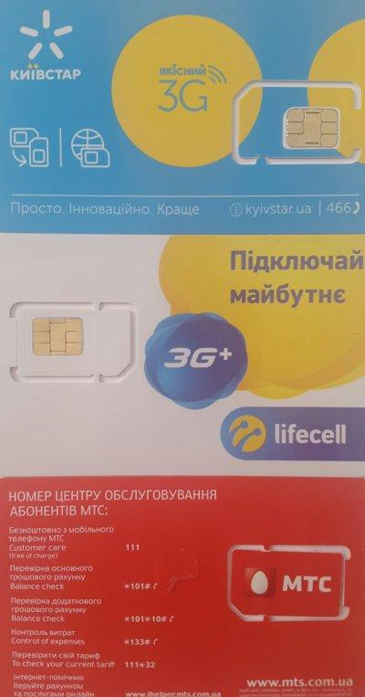 Красивые,Золотые мобильные номера Киевстар,МТС,Лайф