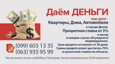 Деньги под залог Квартиры в г. Днепр