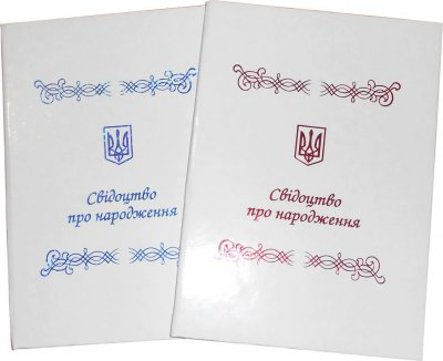 Обложки для свидетельств о браке, рождении