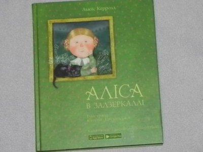 Алиса в 3D АТБ