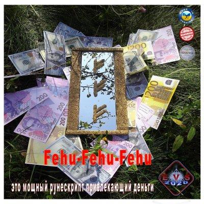 Рунескрипт Fehu-Fehu-Fehu