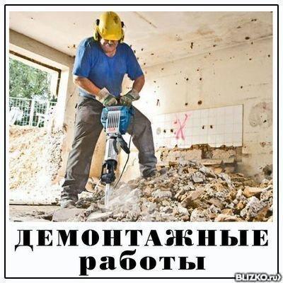 Демонтаж квартиры, плитки, паркета, стяжки пола, стен, перегород