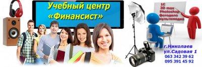 Курсы 1С 7.7-8.3 бухгалтерия, 3D max, фотошоп, ВЕБ-дизайн... в Николаеве