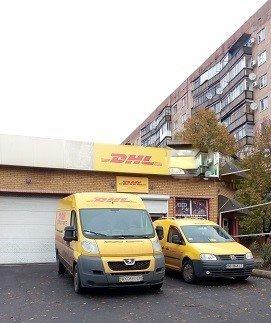 DHL Международная организация доставки грузов