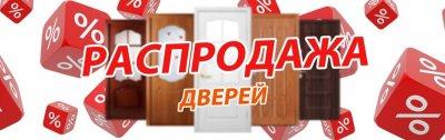 Распродажа межкомнатных дверей со скидкой от 80%