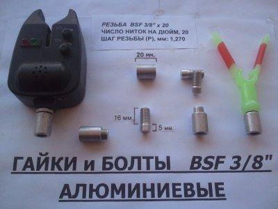 """Алюминиевые гайки для самодельного Род Пода (BSF 3/8"""")"""