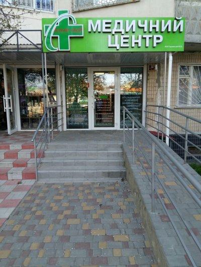 УЗИ, Гастроэнтеролог, Гепатолог, Трихолог в Медицинский центр Альт-Мед Одесса