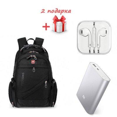 рюкзак SwissGear +2 подарочка