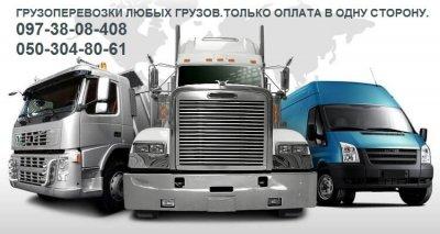Грузоперевозки по Украине Доставка личных вещей Попутки Негабаритные перевозки