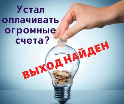 Огромные счета за электричество? Решение найдено! Окупаемость за 1 зимний период!