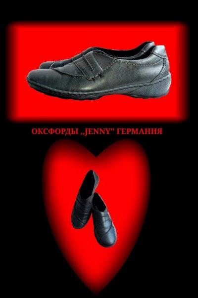 Кожаные туфли JENNY (Германия)