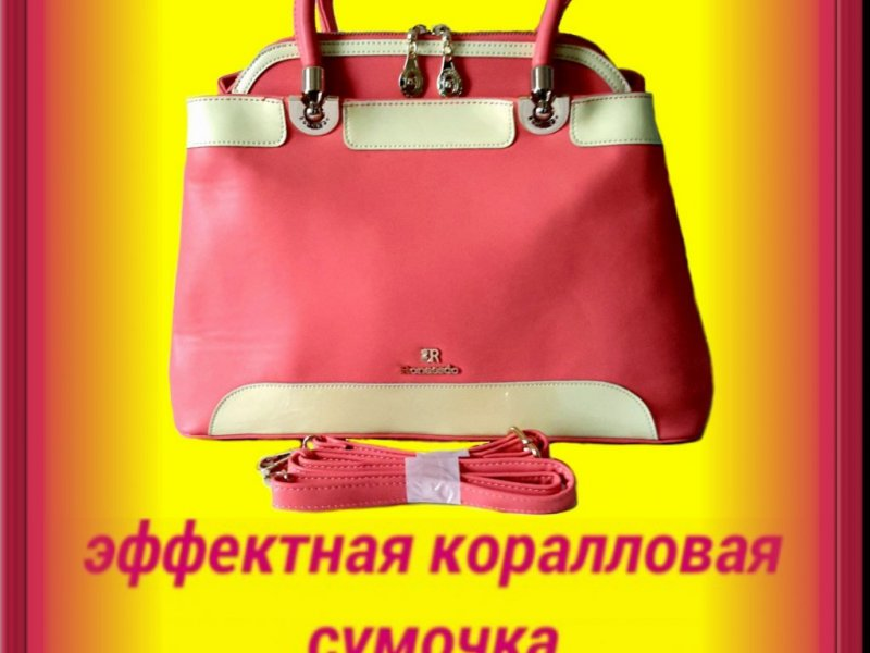 8ce364084f09 Эффектная сумка кораллового цвета / Женские сумки - Доска объявлений ...