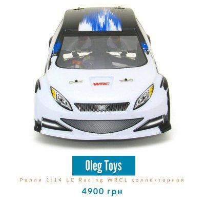 Супер подарок!LC Racing; Машинка-Ралли на радио-управлении на пульту.