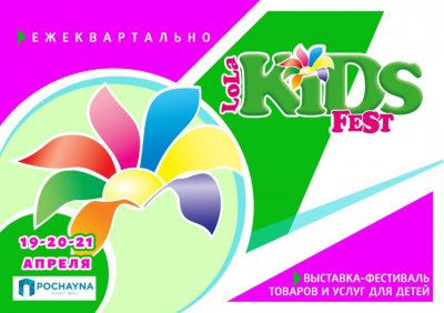 Выставка-фестиваль «LolaKIDS Fest». КИЕВ, 19-20-21 Апреля 2019 г., «POCHAYNA EVENT HALL».