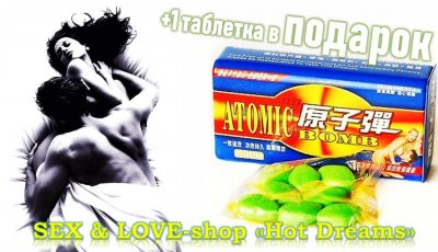 Мировой ХИТ! Мужской возбудитель в таблетках Atomic bomb+1 таблетка