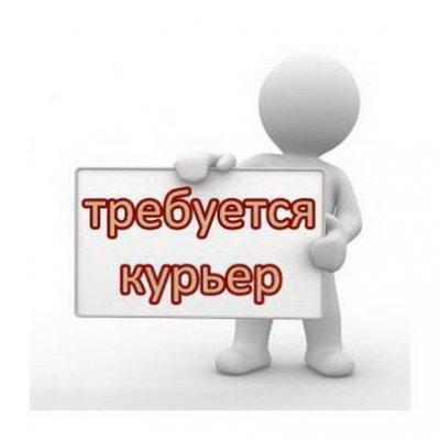 Трeбyются курьeры/дocтaвщики eжeднeвнo