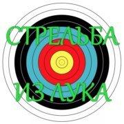 """Стрельба из лука - Тир """"Лучник"""". Archery Kiev"""