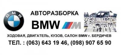 АВТОРОЗБОРКА BMW