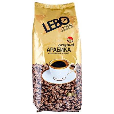 Кофе Lebo Original Арабика в зернах, 1 кг