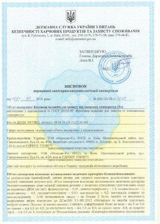 Технічні умови, сертифікати та висновки СЕС, ТУ, ISO, НАССР. Дуже низькі ціни